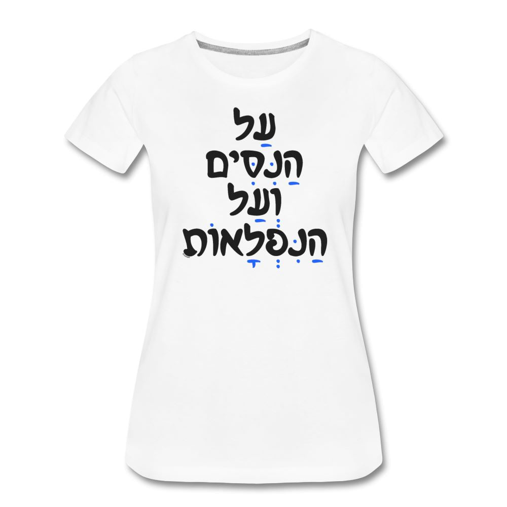 Prayer, Miracles, and Wonder Hebrew Women's Premium T-Shirt - white