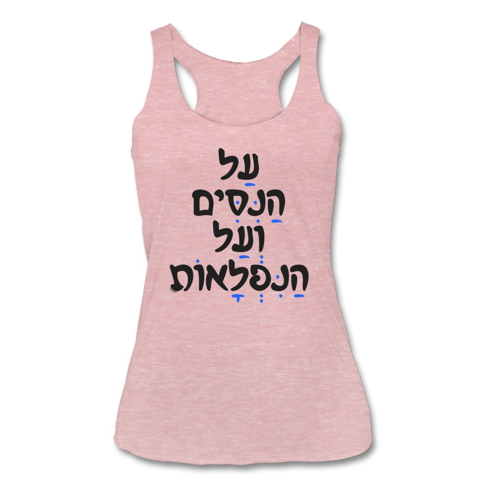 Prayer, Miracles, and Wonder Hebrew Women's Tri-Blend Racerback Tank - heather dusty rose