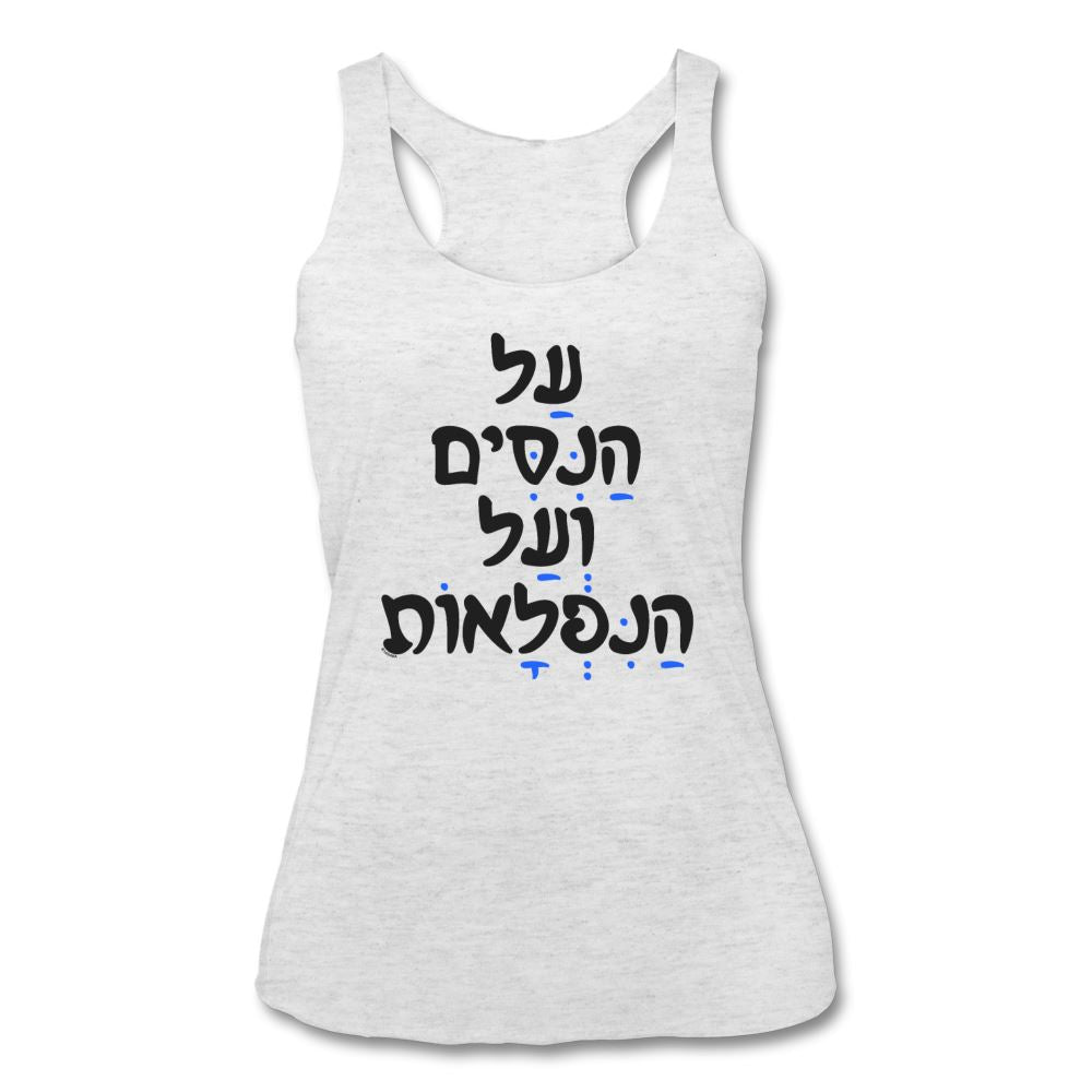 Prayer, Miracles, and Wonder Hebrew Women's Tri-Blend Racerback Tank - heather white