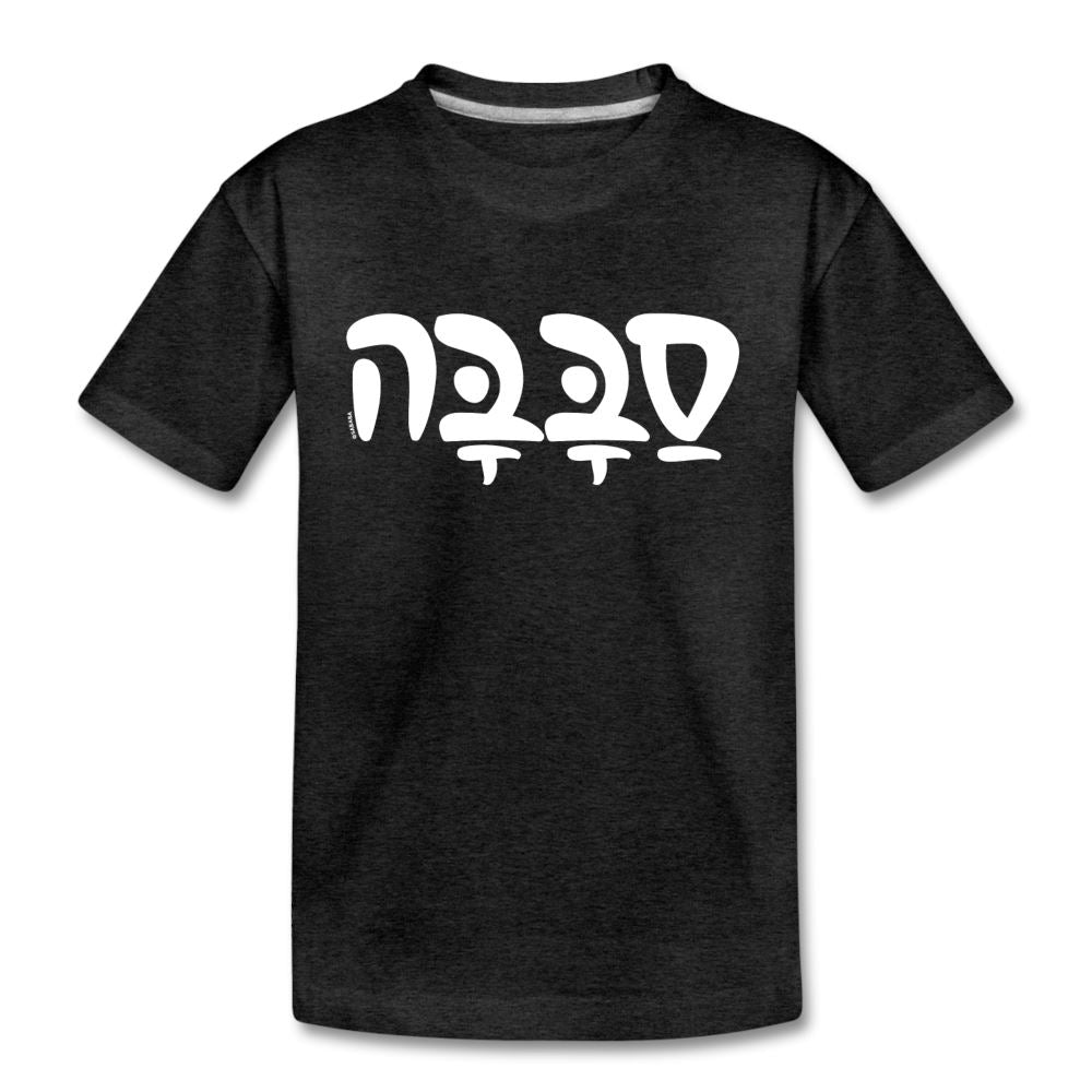 SABABA Cool Hebrew Word Kids' Premium T-Shirt - charcoal gray