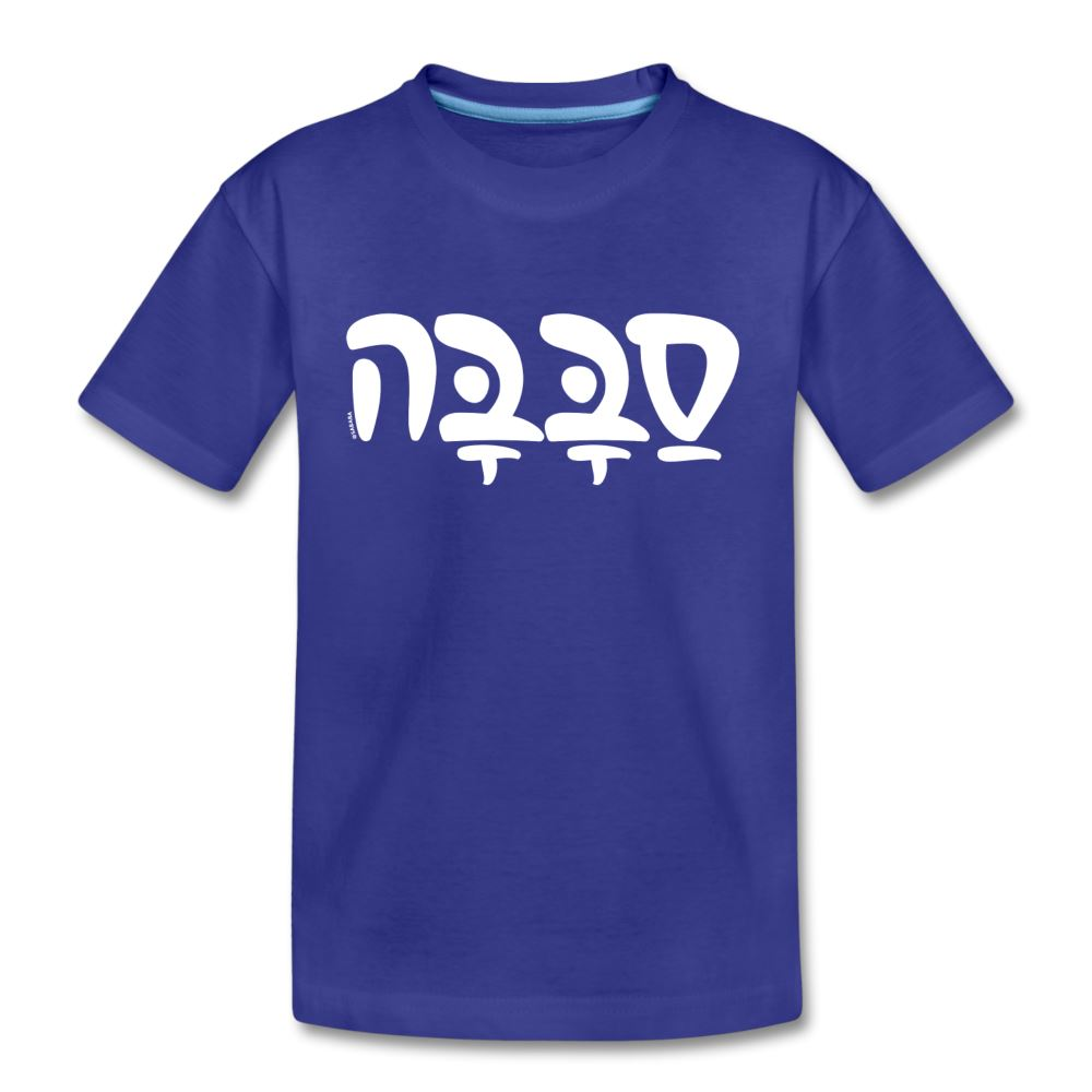 SABABA Cool Hebrew Word Kids' Premium T-Shirt - royal blue