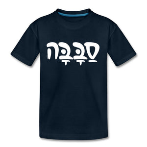 SABABA Cool Hebrew Word Kids' Premium T-Shirt - deep navy