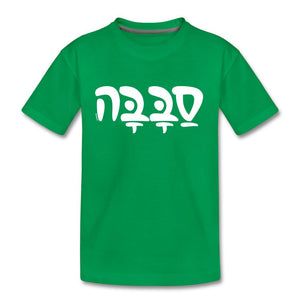 SABABA Cool Hebrew Word Kids' Premium T-Shirt - kelly green
