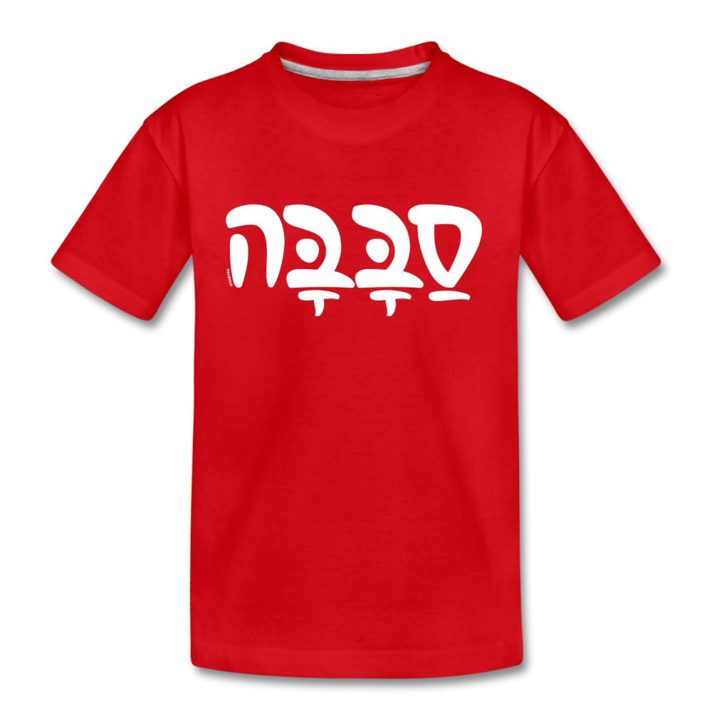SABABA Cool Hebrew Word Kids' Premium T-Shirt - red
