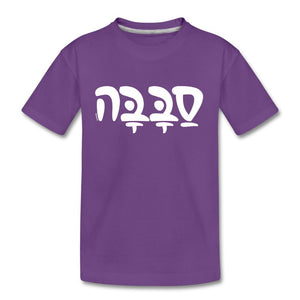 SABABA Cool Hebrew Word Kids' Premium T-Shirt - purple