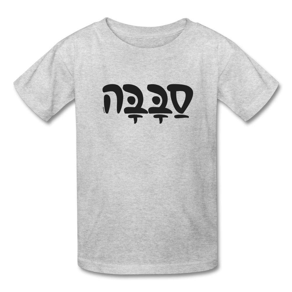 SABABA Cool Hebrew Word Kids' T-Shirt - heather gray