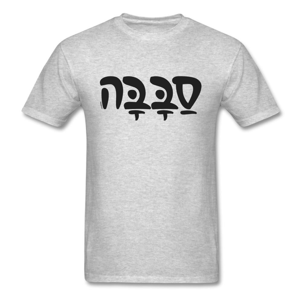 SABABA Cool Hebrew Word Unisex Classic T-Shirt - heather gray