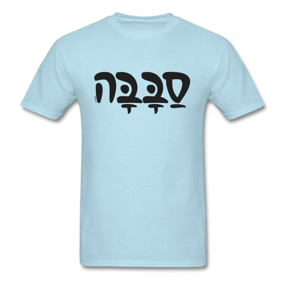 SABABA Cool Hebrew Word Unisex Classic T-Shirt - powder blue