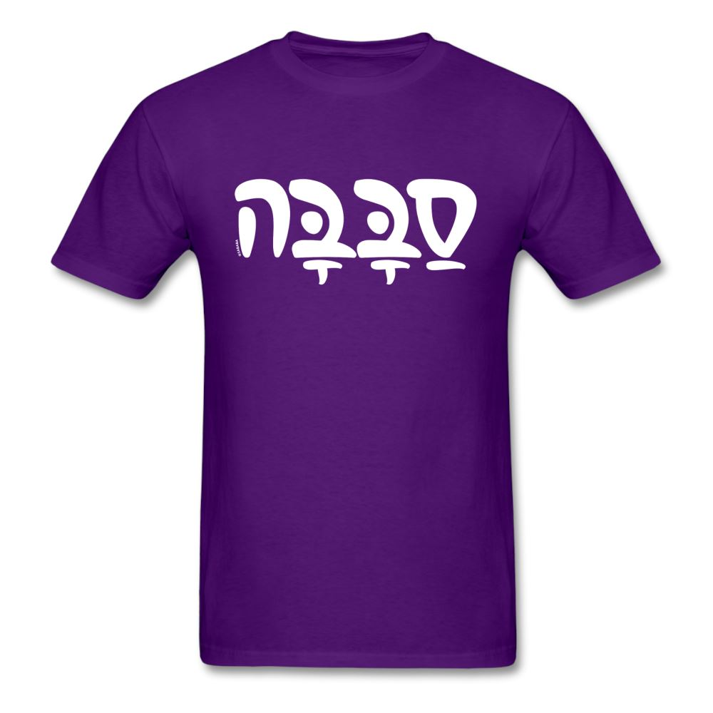 SABABA Cool Hebrew Word Unisex Classic T-Shirt - purple