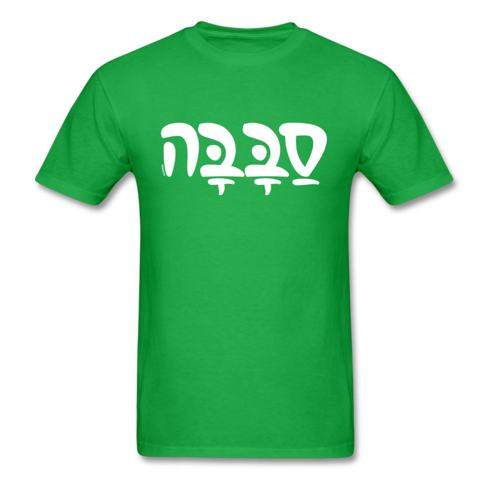 SABABA Cool Hebrew Word Unisex Classic T-Shirt - bright green