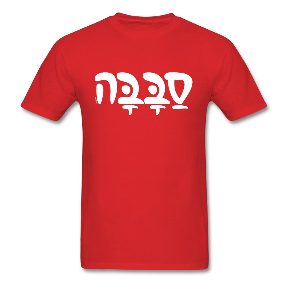 SABABA Cool Hebrew Word Unisex Classic T-Shirt - red