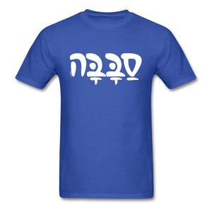 SABABA Cool Hebrew Word Unisex Classic T-Shirt - royal blue