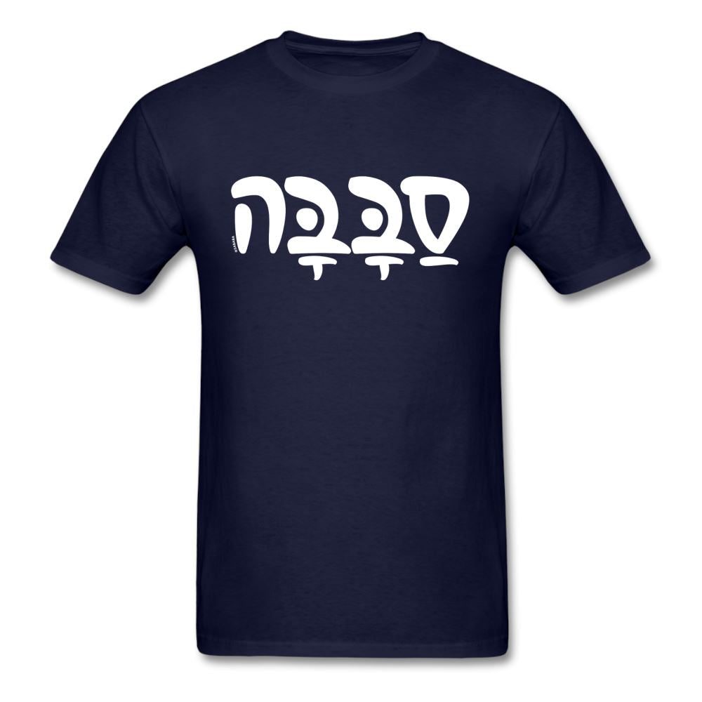 SABABA Cool Hebrew Word Unisex Classic T-Shirt - navy