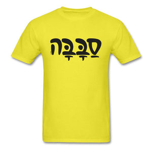 SABABA Cool Hebrew Word Unisex Classic T-Shirt - yellow