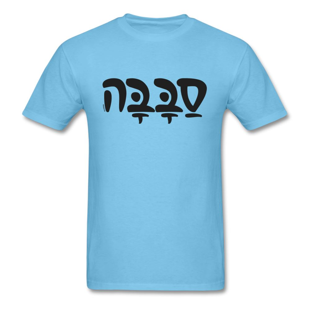 SABABA Cool Hebrew Word Unisex Classic T-Shirt - aquatic blue