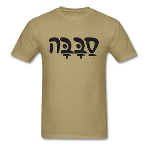 SABABA Cool Hebrew Word Unisex Classic T-Shirt - khaki