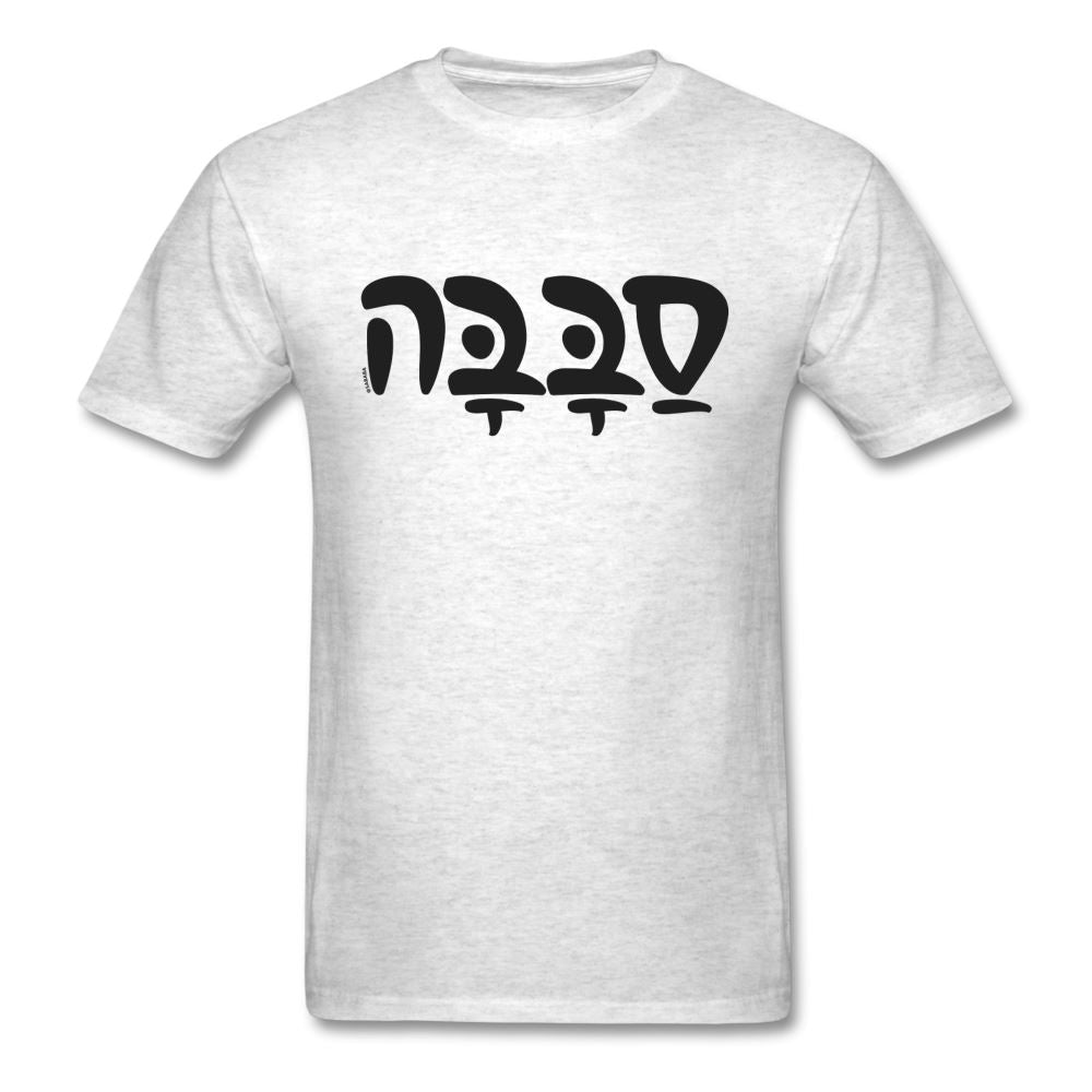 SABABA Cool Hebrew Word Unisex Classic T-Shirt - light heather gray