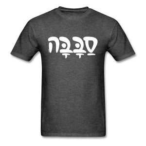 SABABA Cool Hebrew Word Unisex Classic T-Shirt - heather black