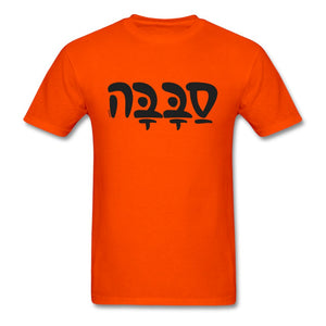 SABABA Cool Hebrew Word Unisex Classic T-Shirt - orange