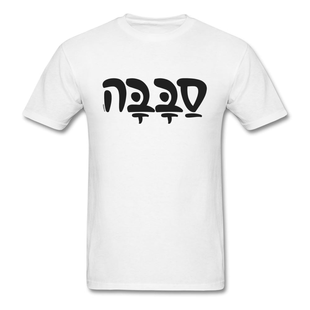 SABABA Cool Hebrew Word Unisex Classic T-Shirt - white