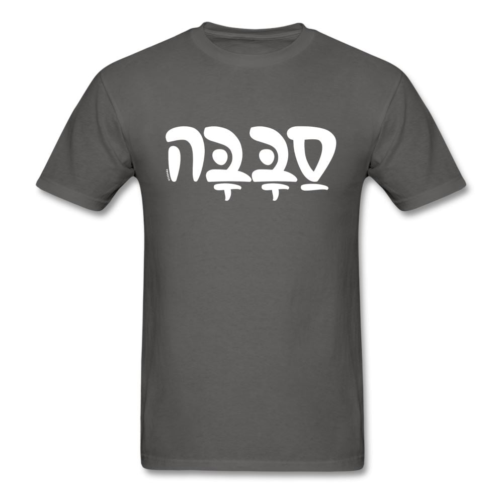 SABABA Cool Hebrew Word Unisex Classic T-Shirt - charcoal