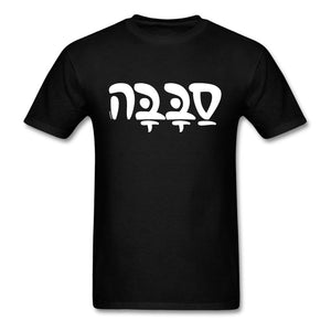 SABABA Cool Hebrew Word Unisex Classic T-Shirt - black