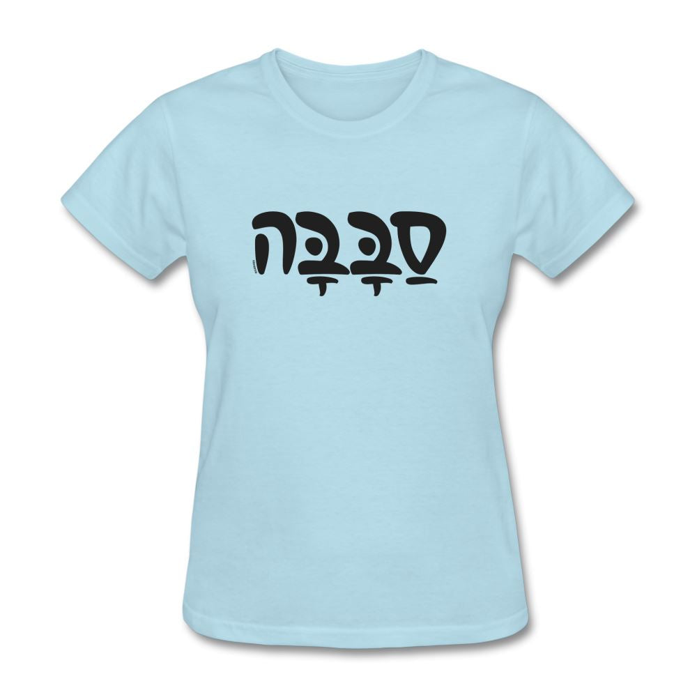 SABABA Cool Hebrew Word Women's T-Shirt - powder blue