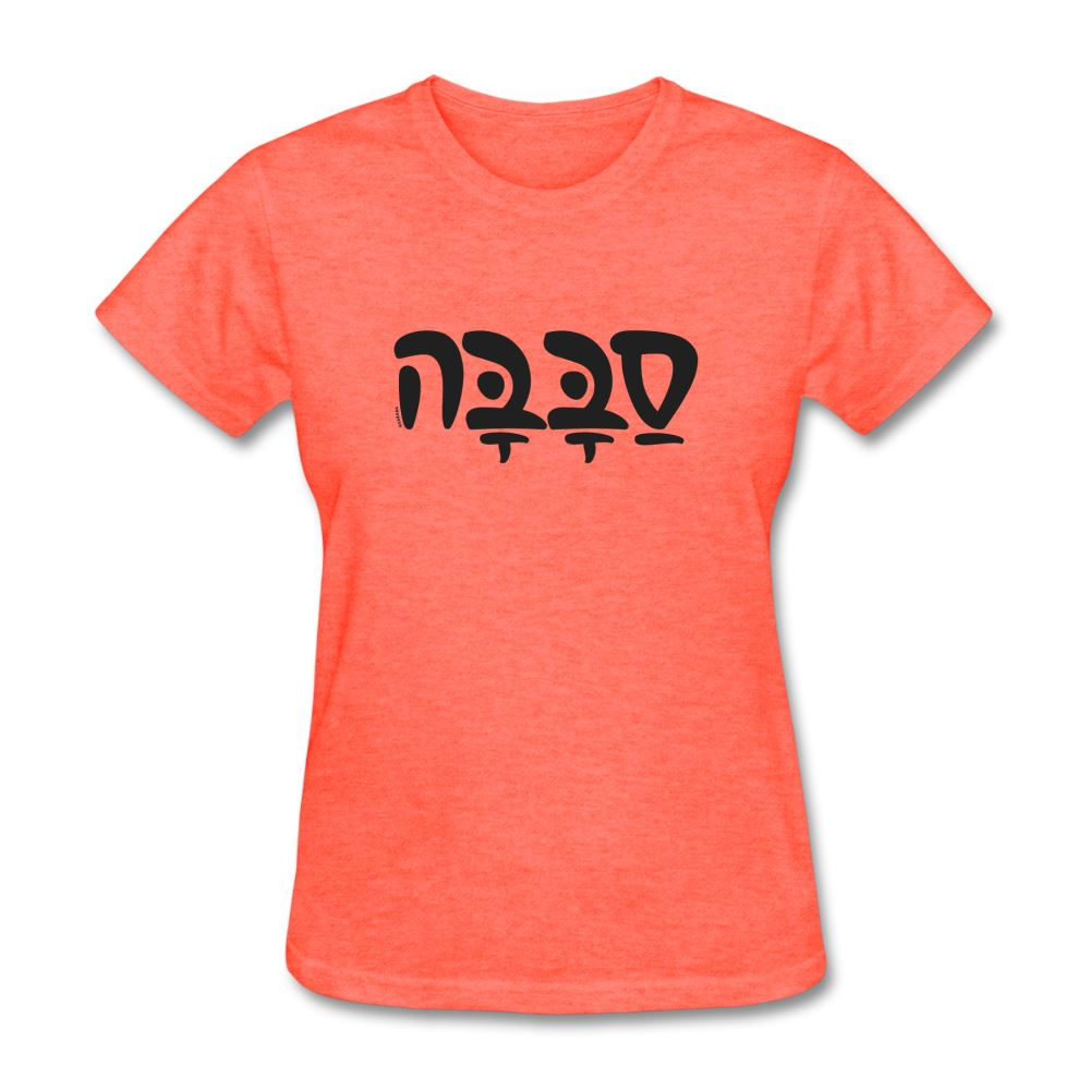 SABABA Cool Hebrew Word Women's T-Shirt - heather coral