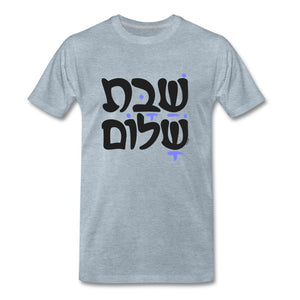 Shabbat Shalom Hebrew Men's Premium T-Shirt - heather ice blue