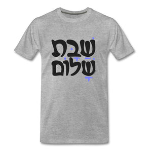Shabbat Shalom Hebrew Men's Premium T-Shirt - heather gray