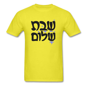 Shabbat Shalom Hebrew Unisex T-Shirt - yellow