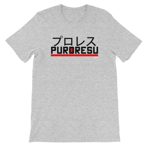 GRAPS X PURORESU Black Unisex Short Sleeve T-Shirt