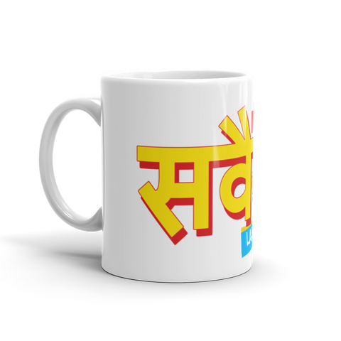 Swagger - Bollywood Chai or Coffee Mug