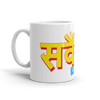 Bollywood Chai/Coffee Mug featuring - Kangna Ranaut,R Madhavan & Jimmy Shergil from Tanu weds Manu. A great Gift for Bollywood, Chai or Coffee lovers.