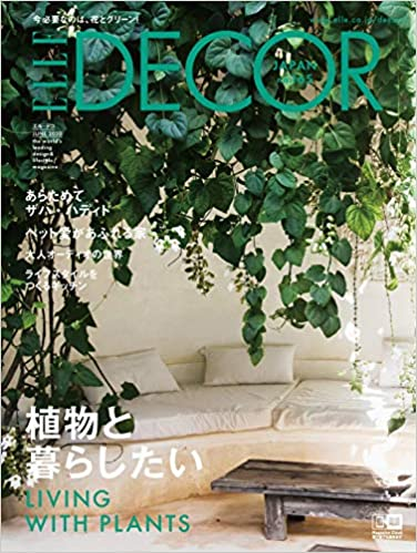 ELLE DECOR 2020年6月号 No.165