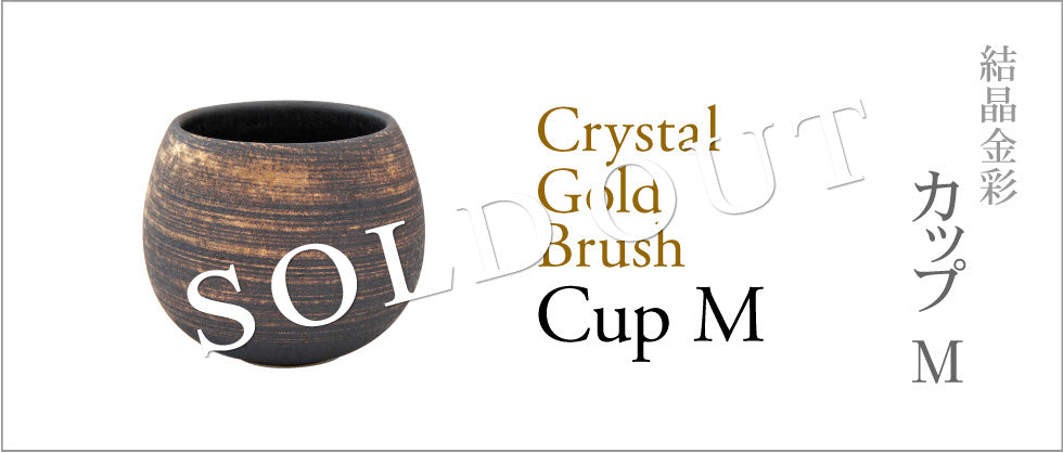 Crystal Gold Brush Cup M 結晶金彩カップ M