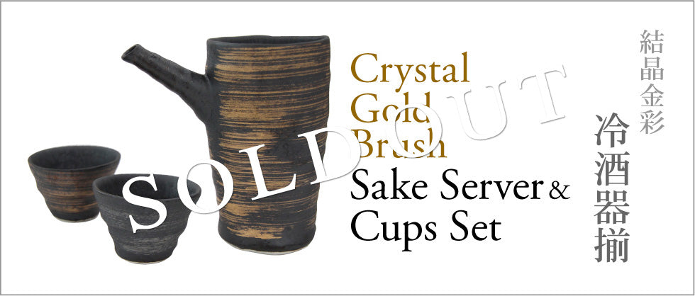 Crystal Gold Brush Sake Server & Cups Set 結晶金彩 冷酒器揃