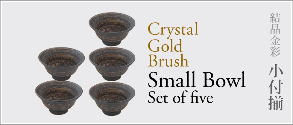 Crystal Gold Brush Sake Small Bowl Set of five 結晶金彩 小付揃
