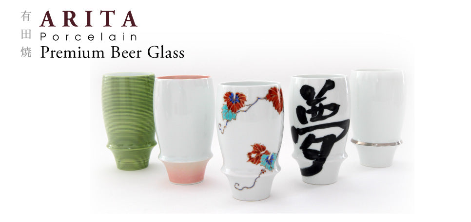 ARITA Porcelain Premium Beer Glass