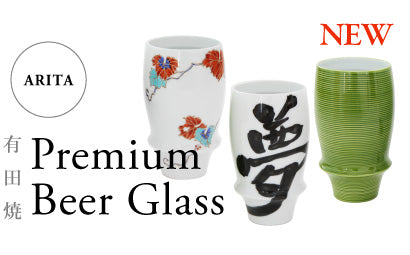 ARITA Premium Beer Glass