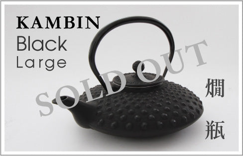 KAMBIN Black Large 燗瓶