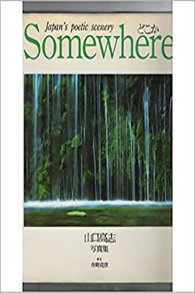 Somewhere: Japan's Poetic Scenery - Used (Good Condition)