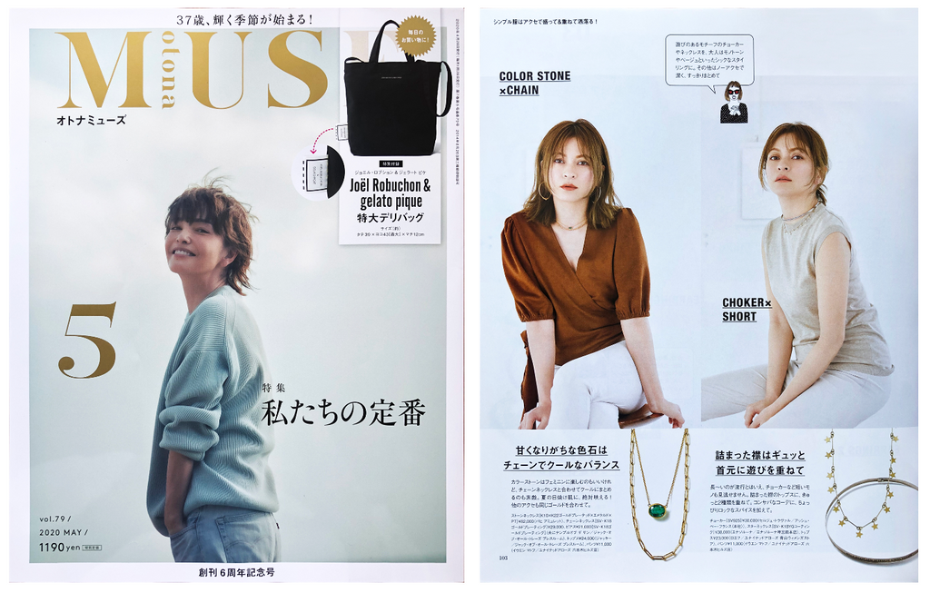 Media exposures on 『otona MUSE』MAY 2020 ISSUE