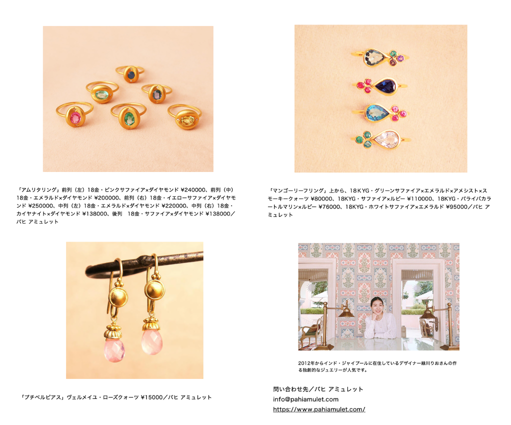 Media exposures on WEB MAGAZINES『mi-mollet』