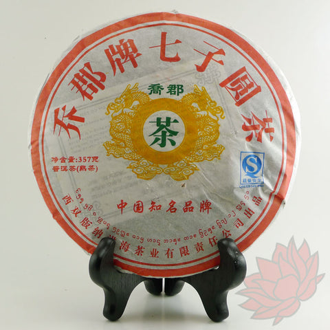 "2008 Qiaojun ""Double Dragon"" Shou / Ripe Puerh Full Bing Cake (357 grams)"