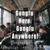 Gongfu Anywhere! The Gongfu2go Portable Tea Brewer.