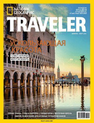 National Geographic Traveller (на русском языке)