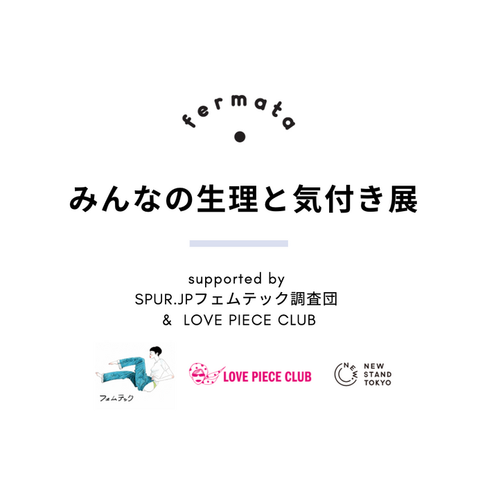 9/13-25「fermata みんなの生理と気付き展」New Stand Tokyoにて開催