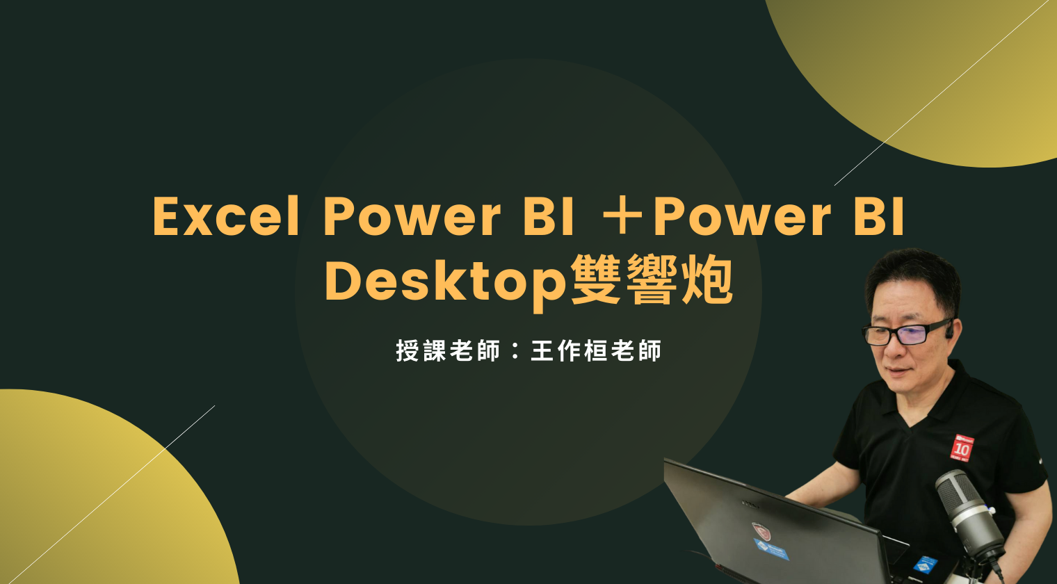Excel Power BI +Power BI Desktop雙響炮 - MasterTalks 內容電力公司