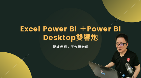 Excel Power BI +Power BI Desktop雙響炮